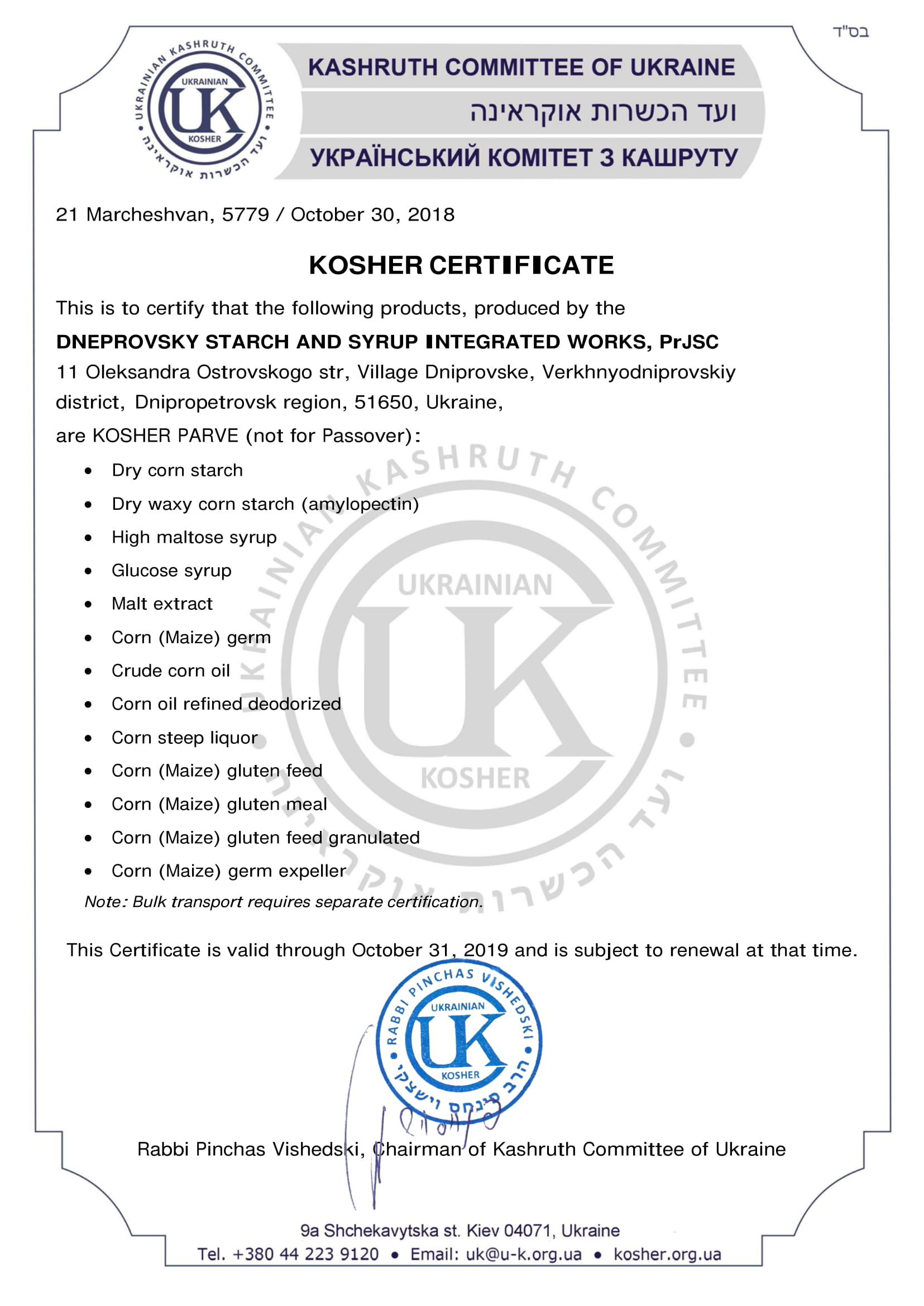 Kosher Certificate PrJSC Dneprovsky starch and syrups integrated works
