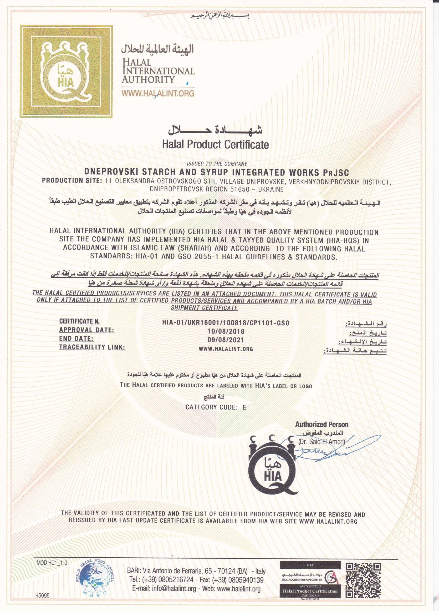 Halal Certificate GSO PrJSC Dneprovsky starch and syrups integrated works